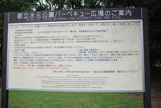 水元公園 bbq