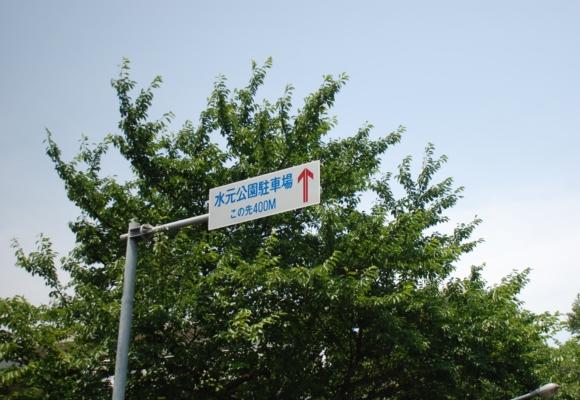 水元公園 バーベキューレンタル