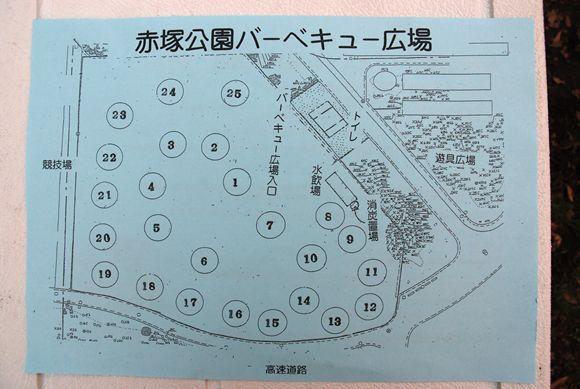 赤塚公園 バーベキュー 予約