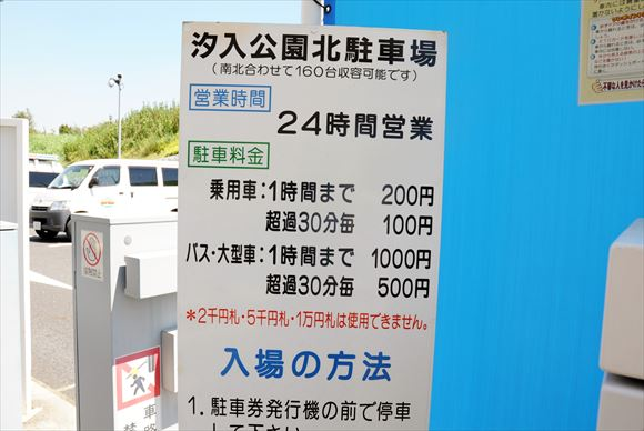 都立汐入公園 バーベキュー場 予約