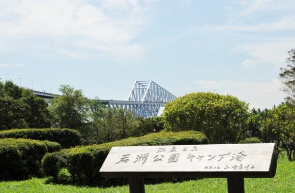 江東区若洲 バーベキュー