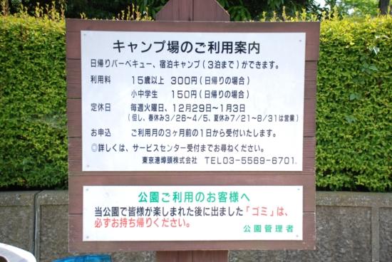 若洲海浜公園キャンプ