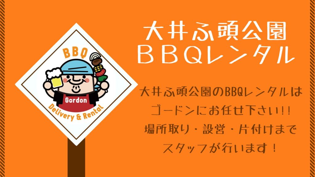 大井埠頭中央海浜公園 BBQ