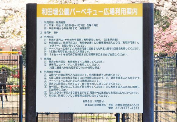 和田掘公園バーベキュー場 レンタル