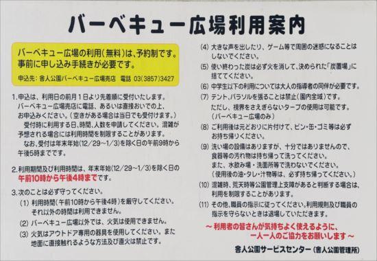 舎人公園bbq レンタル東京