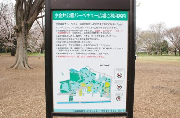 小金井公園バーベキューレンタル