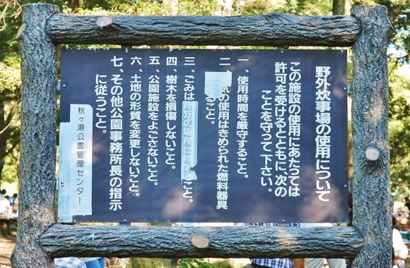 秋ヶ瀬公園 バーベキューレンタル