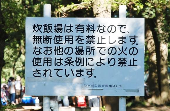 秋ヶ瀬公園バーベキュー 炊飯場