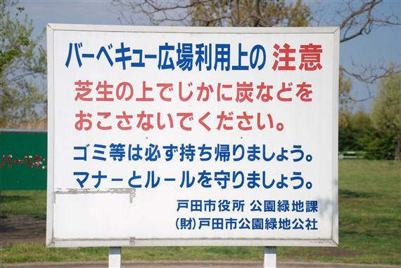 彩湖・道満グリーンパーク バーベキュー