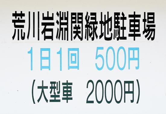 赤羽岩淵関緑地公園 駐車場