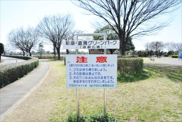 彩湖堂満グリーンパーク BBQレンタル