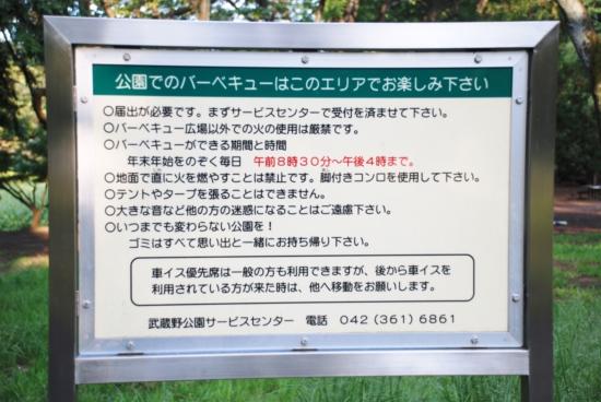 武蔵野公園 手ぶらバーベキュー