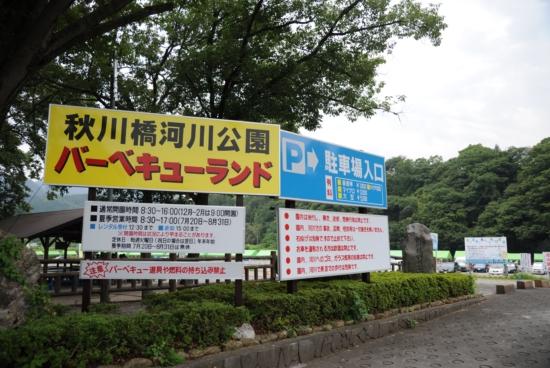 秋川橋河川公園 バーベキュー混雑