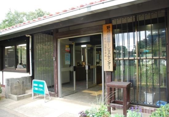 野川公園 管理事務所