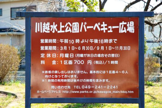 川越水上公園 BBQレンタル