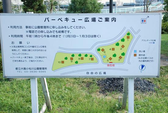 大島小松川公園 レンタルBBQ