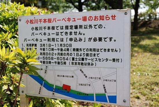 小松川千本桜 レンタルバーベキュー