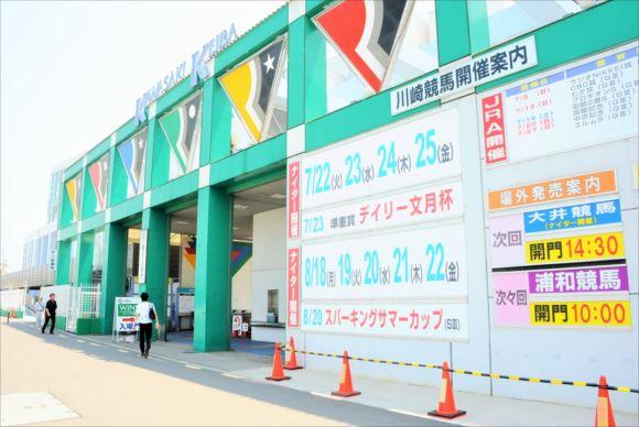 川崎競馬 入口